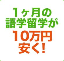 1ヶ月の留学が10万円安く!