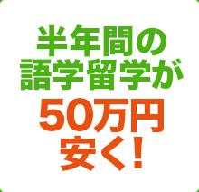 半年間の留学が50万円安く!