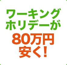 ワーキングホリデーが80万円安く