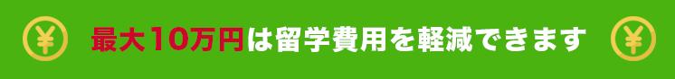 最大10万円は留学費用を抑えられます