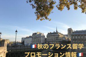 フランス留学プロモーション情報