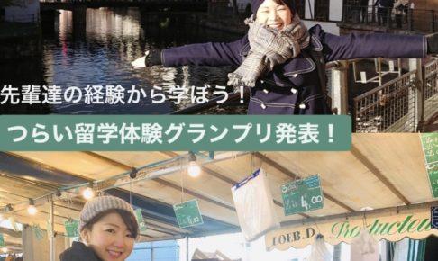 海外にいる日本人女性