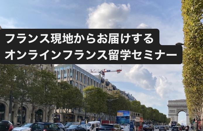 シャンゼリゼ通り